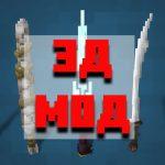 Скачать 3д мод для Minecraft PE