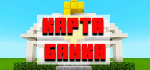 Скачать карту банка для Minecraft PE