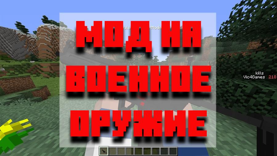 Скачать мод на военное оружие для Minecraft PE