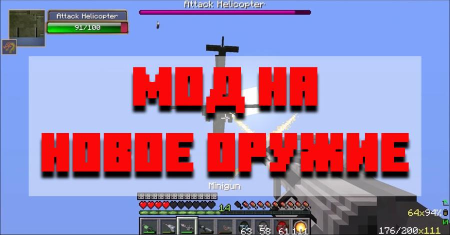 Скачать мод на новое оружие для Minecraft PE