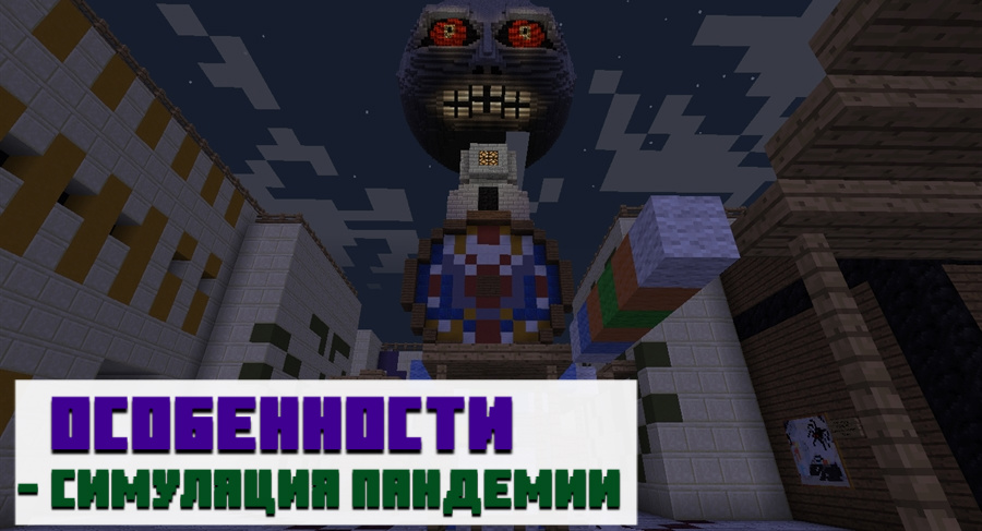 Особенности мода на вирус для Minecraft PE