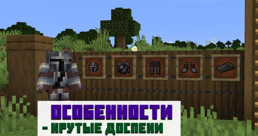 Особенности текстуры брони для Minecraft PE