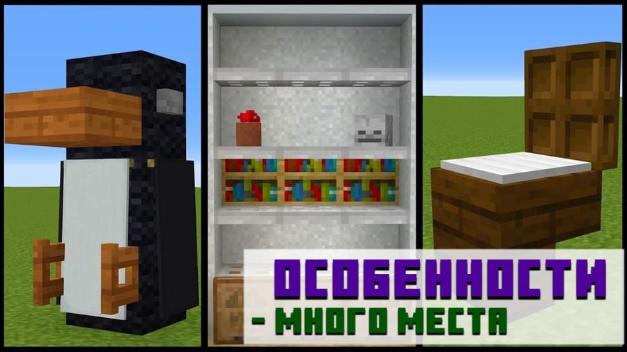 Особенности мода на шкаф для Minecraft PE