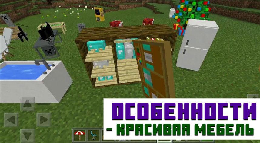 Особенности мода на ванну для Minecraft PE