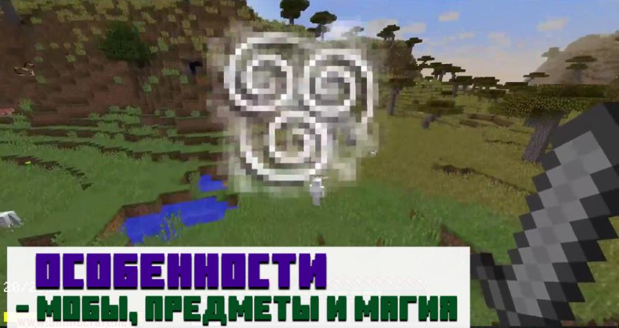 Особенностии мода аватар для Minecraft PE