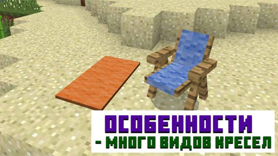 Особенности мода на кресло для Minecraft PE