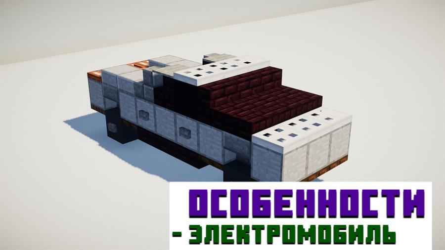 Осоебенности мода на тесла кибертрак для Minecraft PE