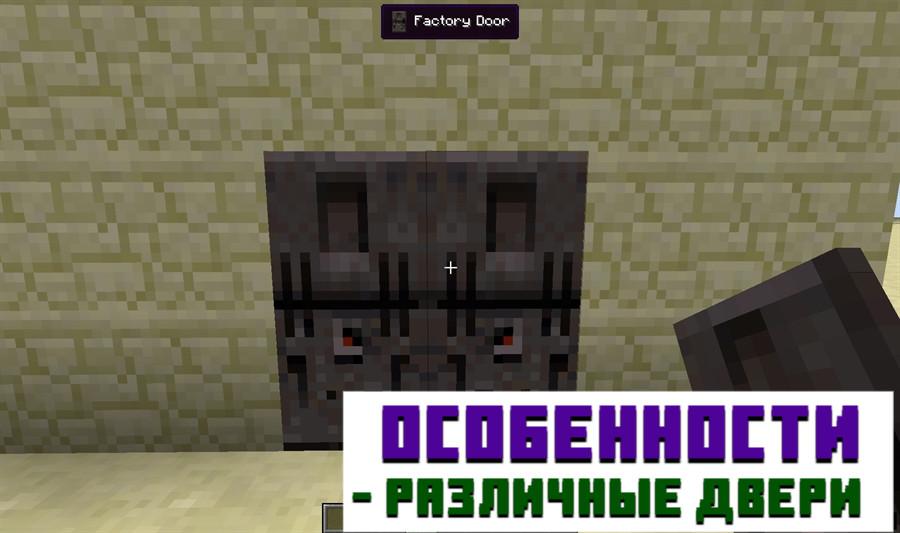 Особенности мода на двери для Minecraft PE