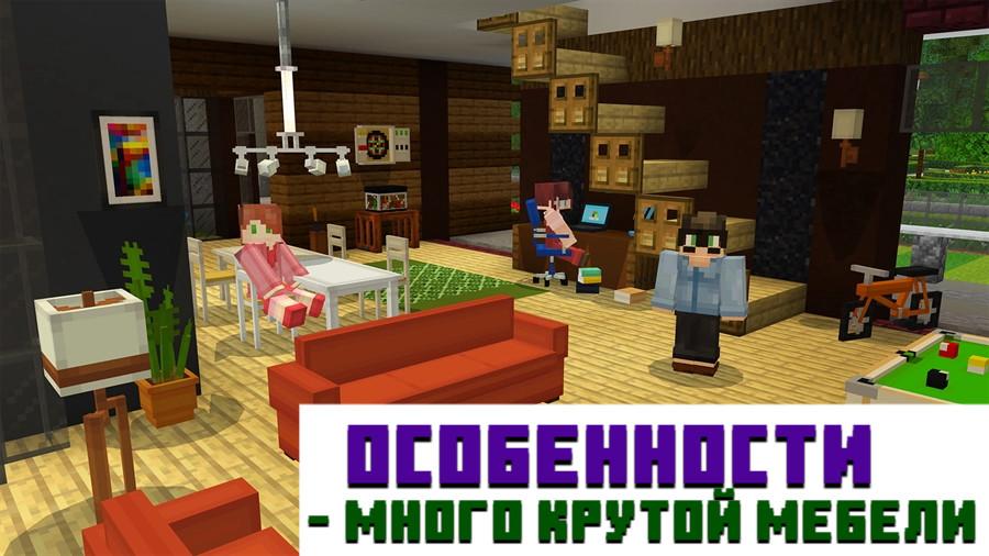 Особенности мода на диван для Minecraft PE