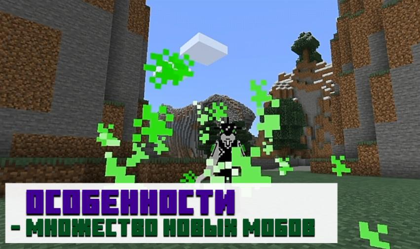 Особенности мода бен тен для Minecraft PE