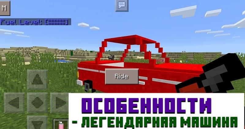 Особенности мода на жигули для Minecraft PE