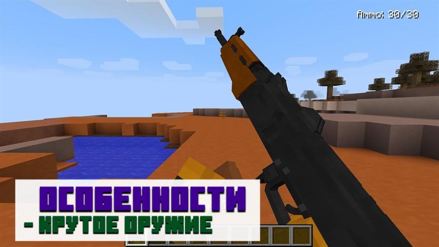 Особенности мода на военное оружие для Minecraft PE