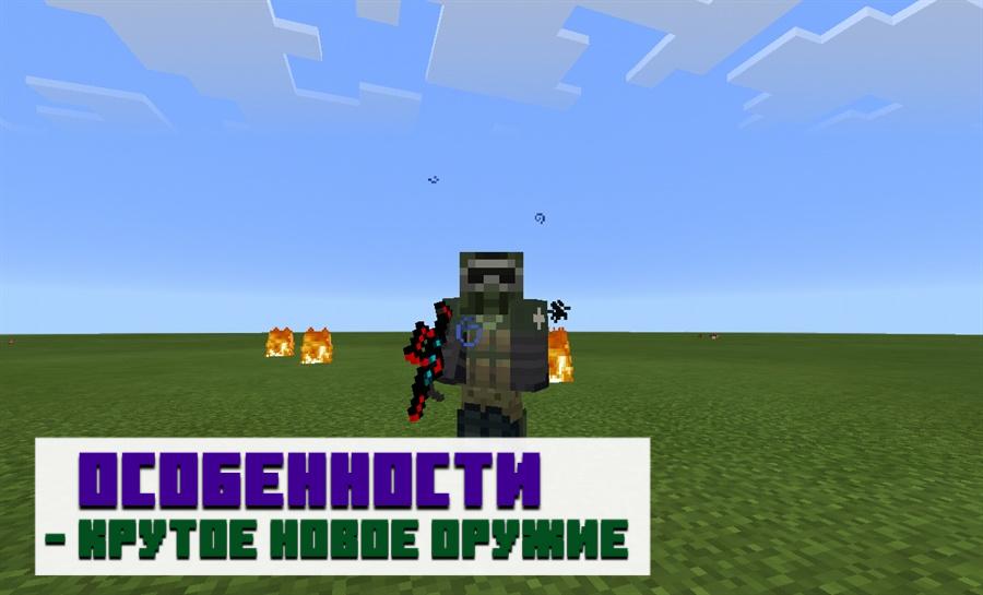 Особенности мода на новое оружие для Minecraft PE