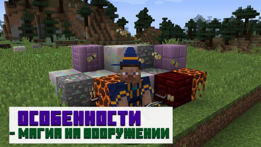 Особенности мода на волшебные палочки в Minecraft PE
