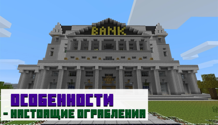 Особенности карты банка для Minecraft PE