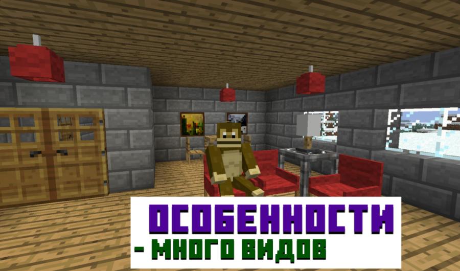 Особенности мода на стул для Minecraft PE