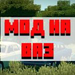 Скачать мод на ВАЗ для Minecraft PE