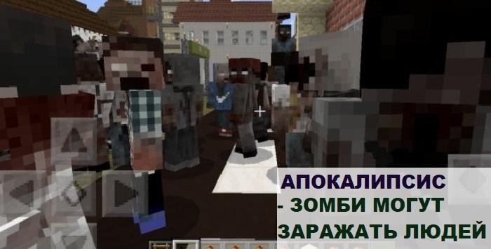 Апокалипсис в Майнкрафт ПЕ