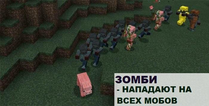 Зомби в Майнкрафт ПЕ