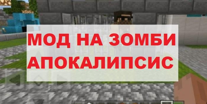 Скачать Мод на зомби апокалипсис для Майнкрафт ПЕ
