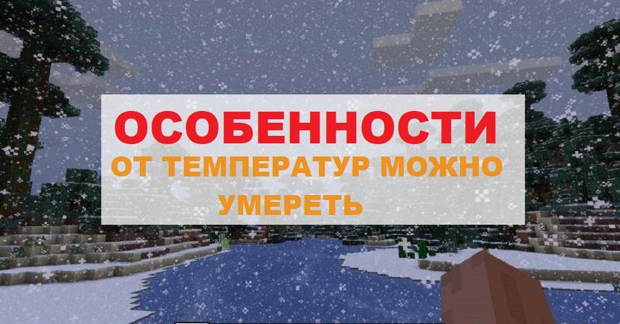Скачать Мод на холод для Minecraft PE
