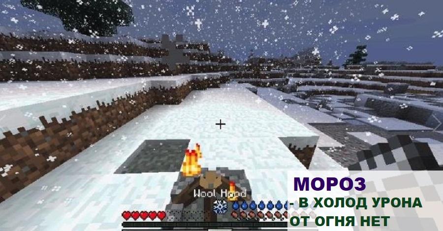 Мороз в Майнкрафт ПЕ