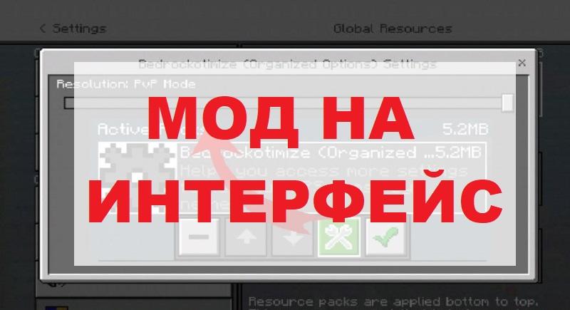 Скачать Мод на интерфейс для Майнкрафт ПЕ
