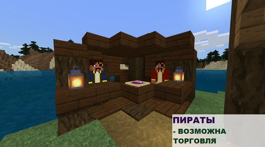 Пираты в Майнкрафт ПЕ