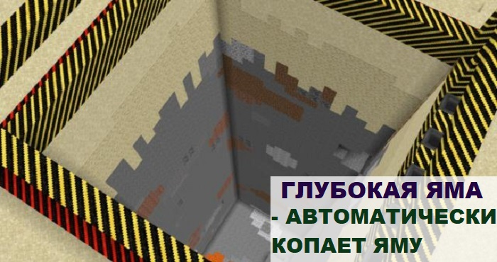 Мод на яму - глубокая яма в Майнкрафт ПЕ