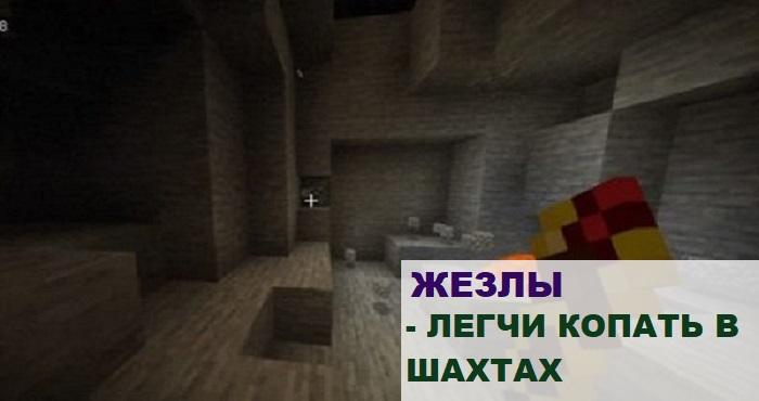 Жезлы в Майнкрафт ПЕ