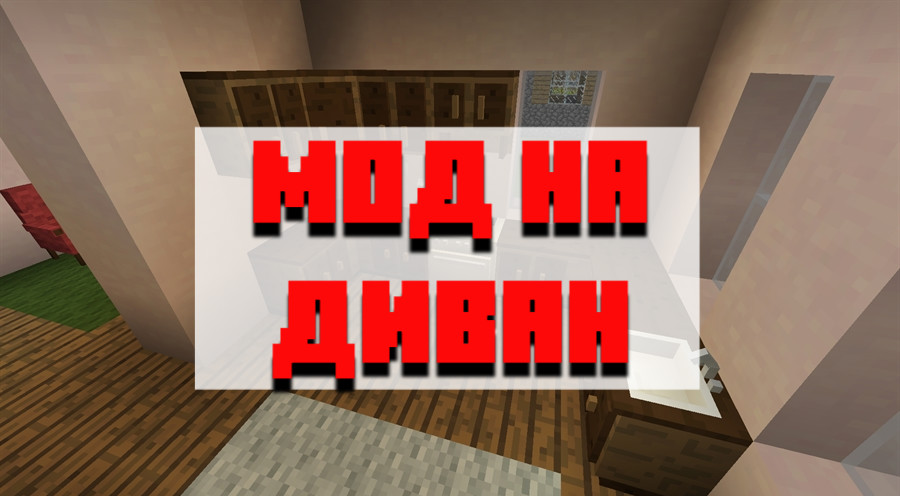 Скачать мод на диван для Minecraft PE