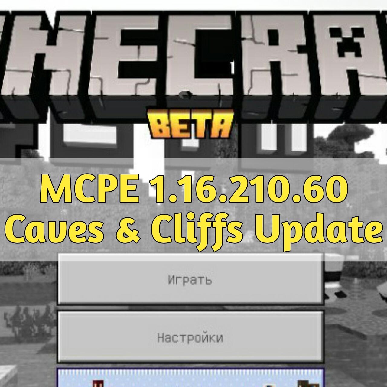 Скачать Майнкрафт 1.16.210.60: Пышная пещера, аксолоть, сталактитовая пещера