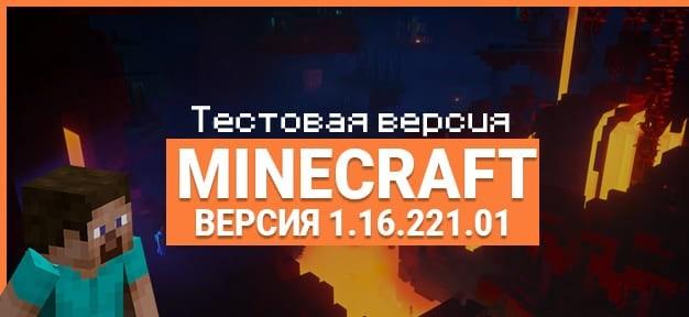 Скачать Майнкрафт 1.16.221.01: Пещерное озеро, светящийся спрут, телескоп