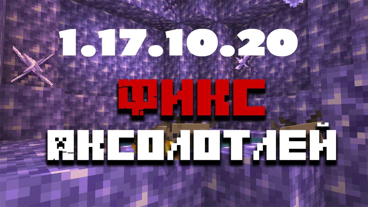 Скачать Майнкрафт 1.17.10.20: Кнопка надеть