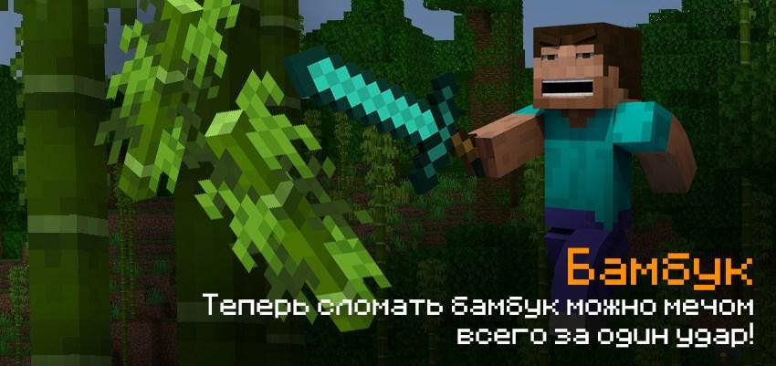 Игрок ломает бамбук