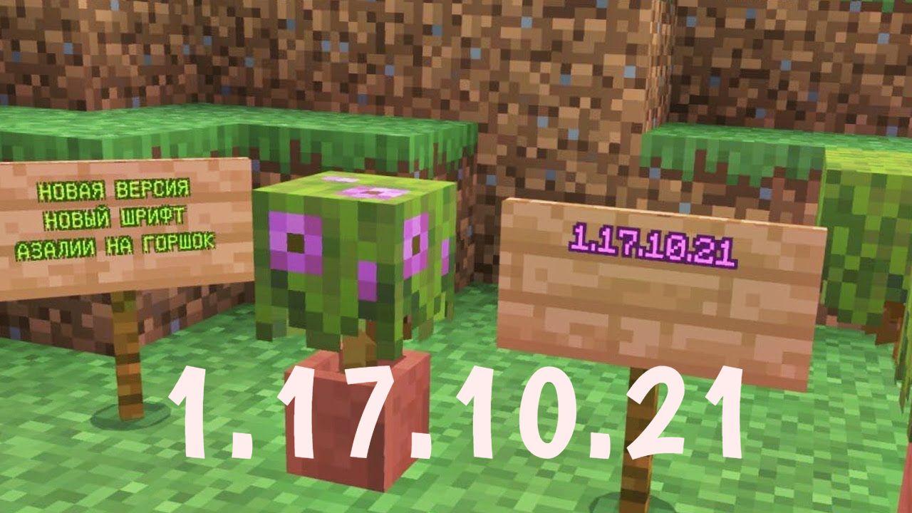 Скачать Майнкрафт 1.17.10.21: ближе к Джава версии