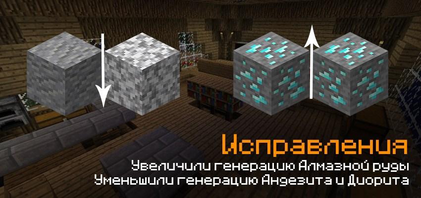 Исправили генерацию алмазов, диорита и андезита
