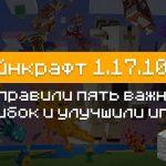 Майнкрафт 1.17.10.23 для Андроид