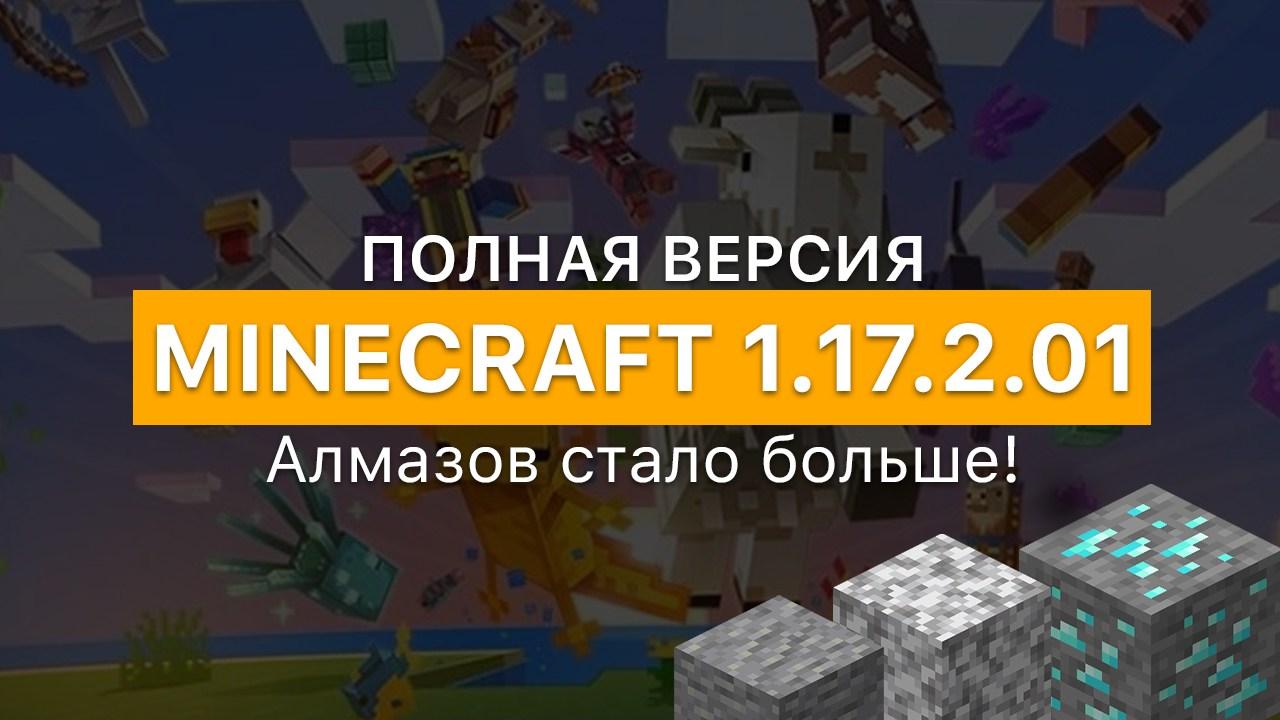 Обложка обновления Майнкрафт ПЕ 1.17.2.01
