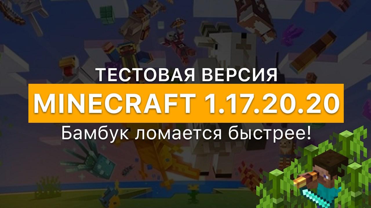 Логотип обновления Майнкрафт 1.17.20.20