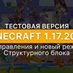Изображение для Майнкрафт 1.17.20.21