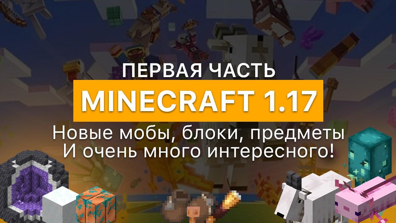 Обложка Майнкрафт 1.17