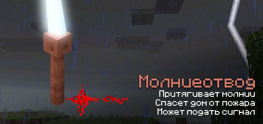 Молниеотвод Майнкрафт и его особенности