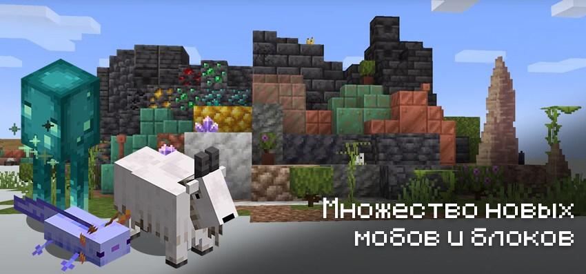 Скачать Майнкрафт 1.17.0.02: Первый релиз