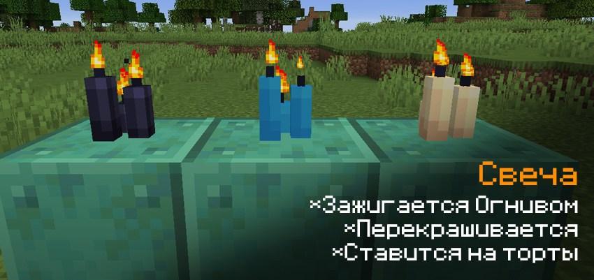 Скачать Майнкрафт 1.17.10.22: Свечи и изменения