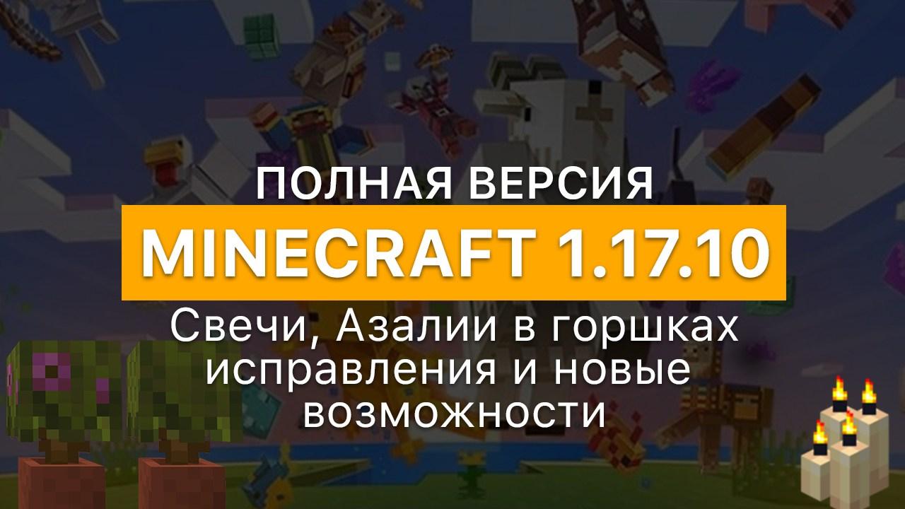 Скачать Майнкрафт 1.17.10.04: Свечи, Азалии в горшках