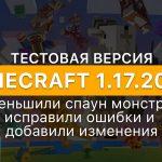 Майнкрафт 1.17.20.22 обложка