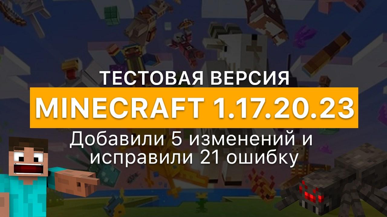 Скачать Майнкрафт 1.17.20.23: Исправление ошибок и изменения