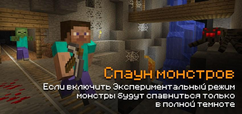 Про особенности спауна монстров в пещерах