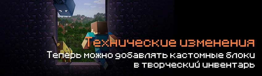 Технические изменения в в Майнкрафт 1.17.20.23